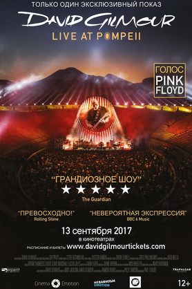 Концерт David Gilmour: Live at Pompeii (12+)